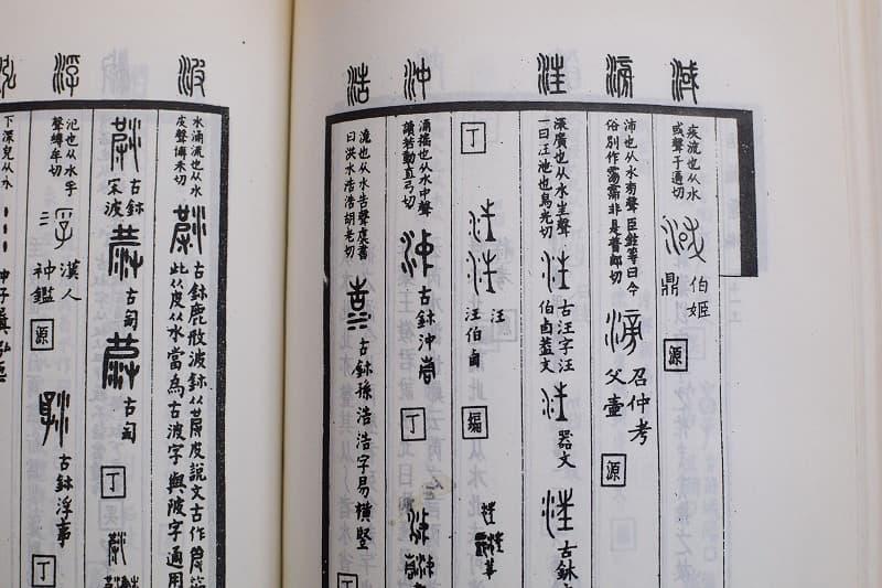 古籀彙編2