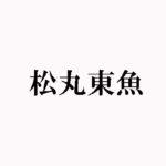 松丸東魚 篆刻家