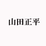 山田正平 篆刻家