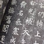 甯贙碑と曹子建碑