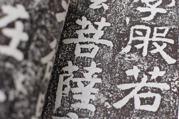 水牛山文殊般若経碑