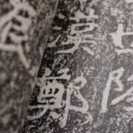 鄭文公碑/鄭羲下碑の特徴は?