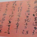 小坂奇石の書